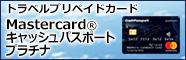 トラベルプリペイドカード